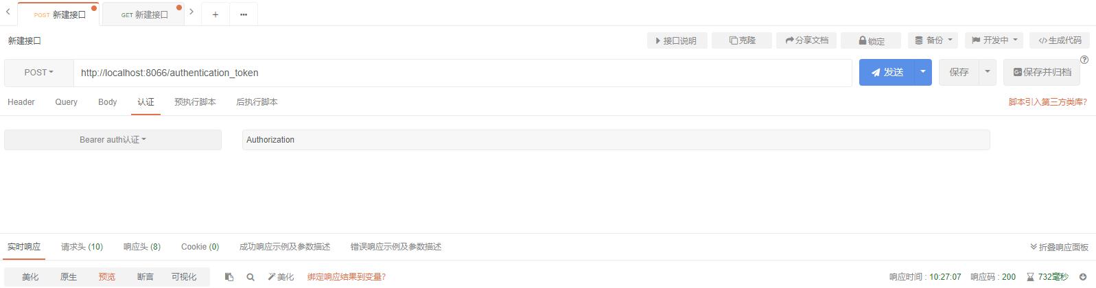更新现在的最新版本后,全局header无法发送