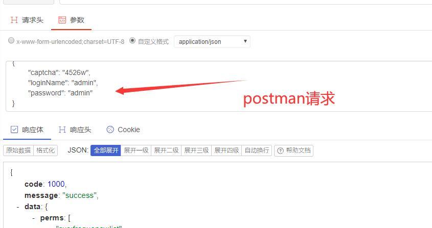 同一个接口 postman可以请求成功 但是apipostman却不能请求成功