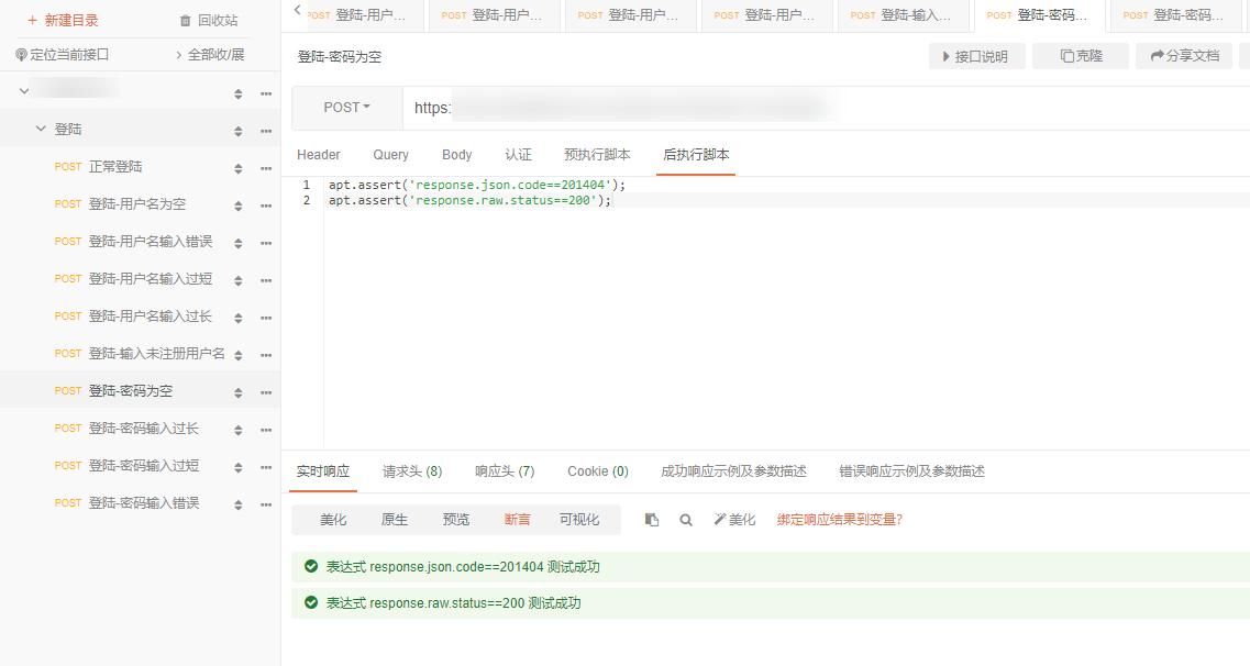 测试流程工程报错:ReferenceError: sysFunc is not defined