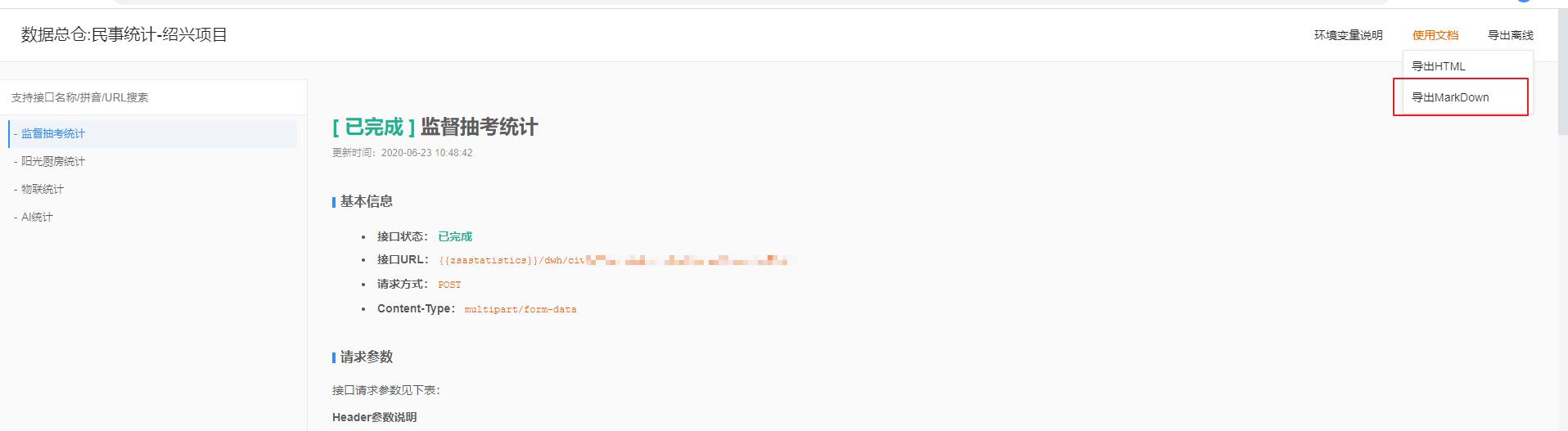 当前目录页有4个接口, 但是导出MarkDown时, 导出的是所有目录的接口