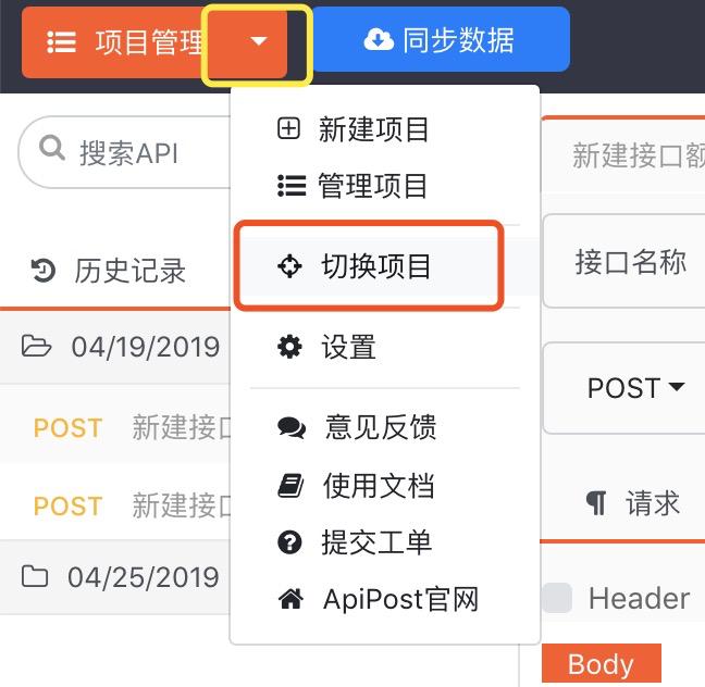 我创建了多个项目,ApiPost怎么切换项目?