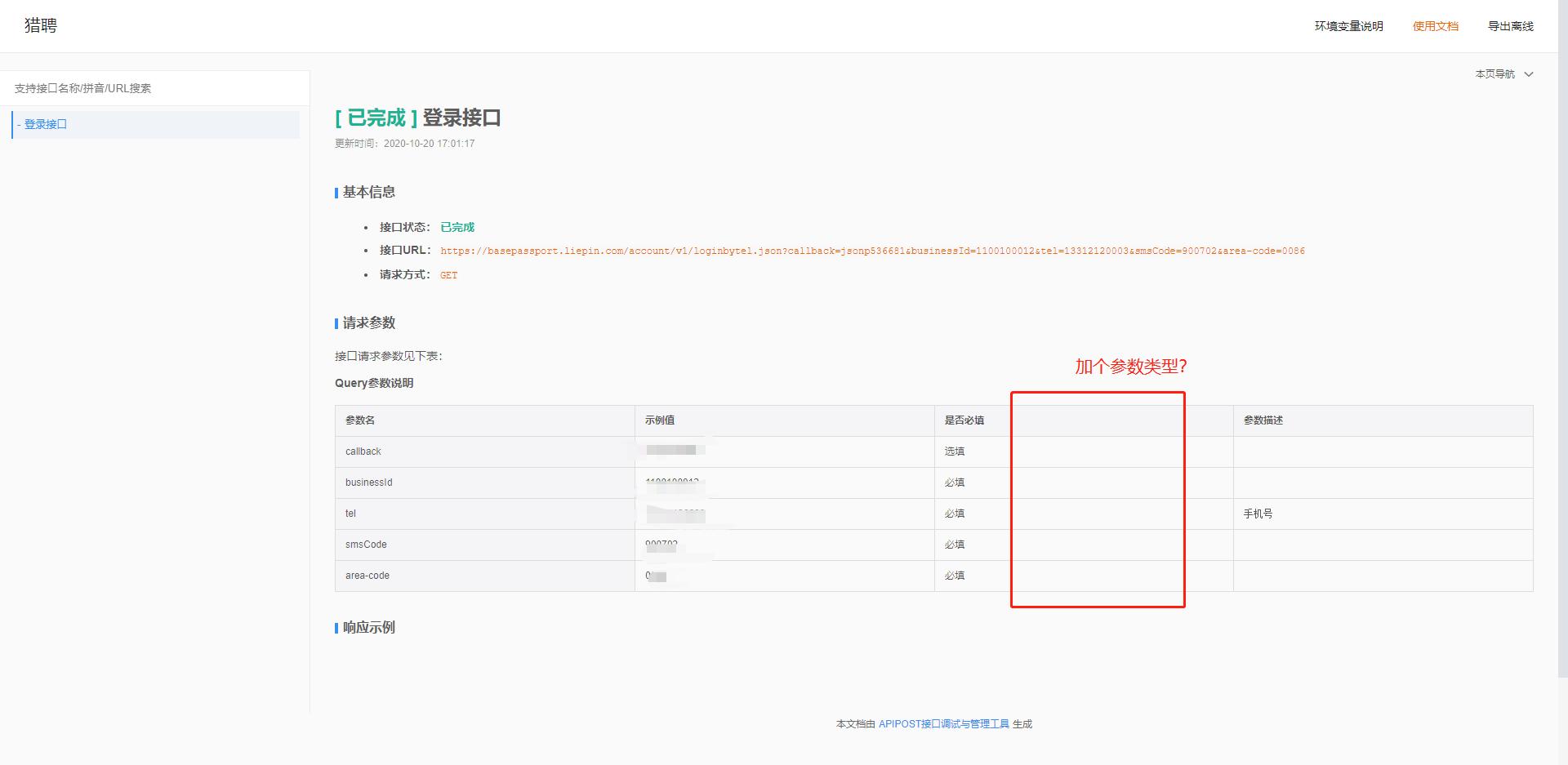 生成接口文档中能否增加类型展示。