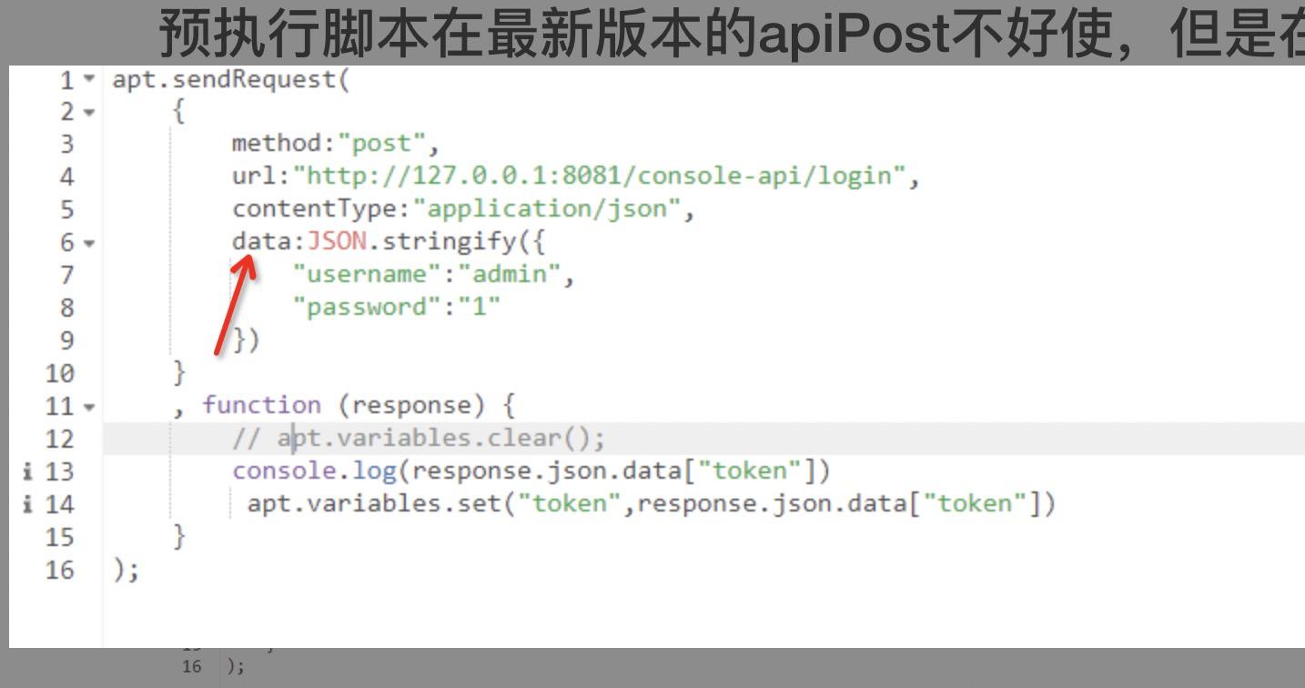 预执行脚本在最新版本的apiPost不好使,但是在低版本是好使的。