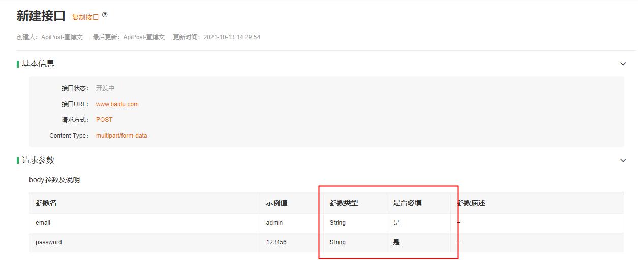 分享文档,生成的文档显示的参数(必填/非必填)展示错误;类型没有展示出来