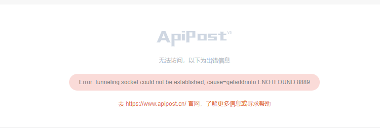 发送响应请求的时候出现报错,网络无问题。