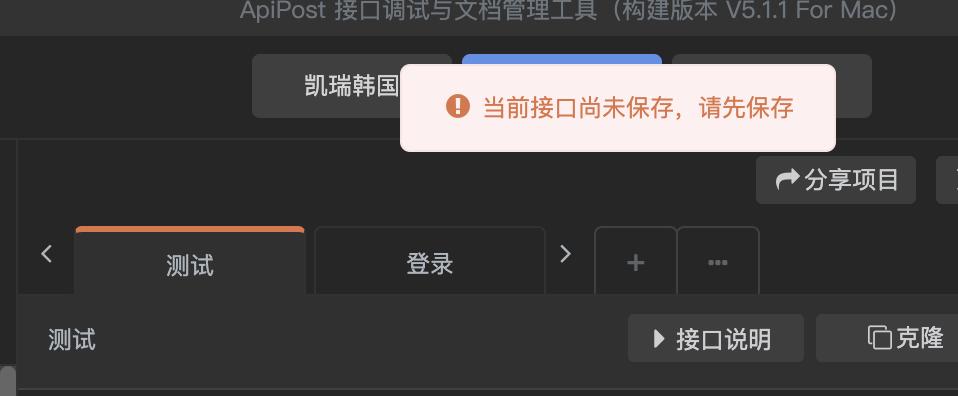 响应结果提取mock地址一直提示未保存