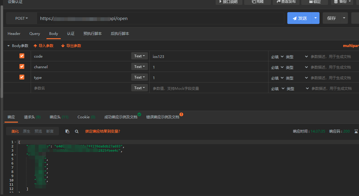 api_post v5.0.4预定义环境变量不起作用