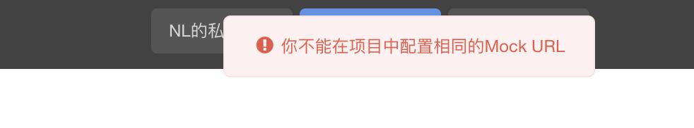 你不能在项目中配置相同的Mock URL