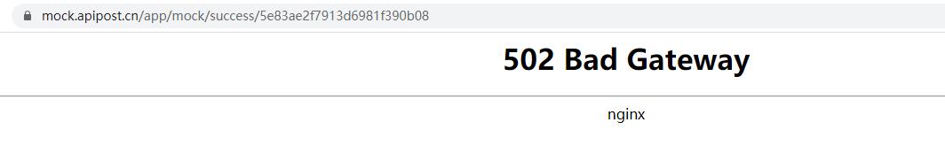 生成的mock地址打开后502