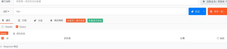 接口参数选择的是必填,但生成的文档确是选填的