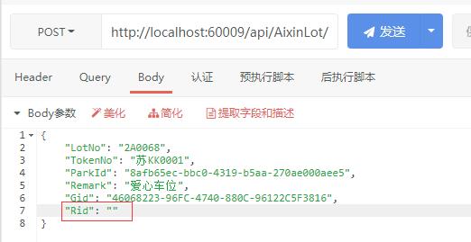 post方法测试接口,以json格式传参时,怎么输入表示传入的参数是随机的不重复的参数,如下图RID这个参数需要传随机不重复的