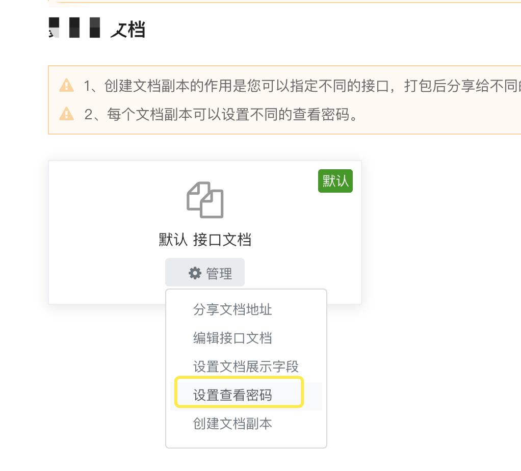 文档密码怎么修改吗?