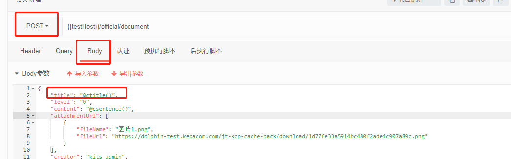 接口发送的body参数(json对象),如何通过request获取到参数值并给下一个参数使用