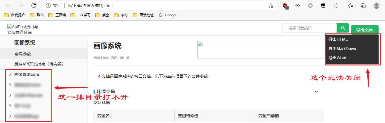 内网导出的HTML文档,无法打开api的目录