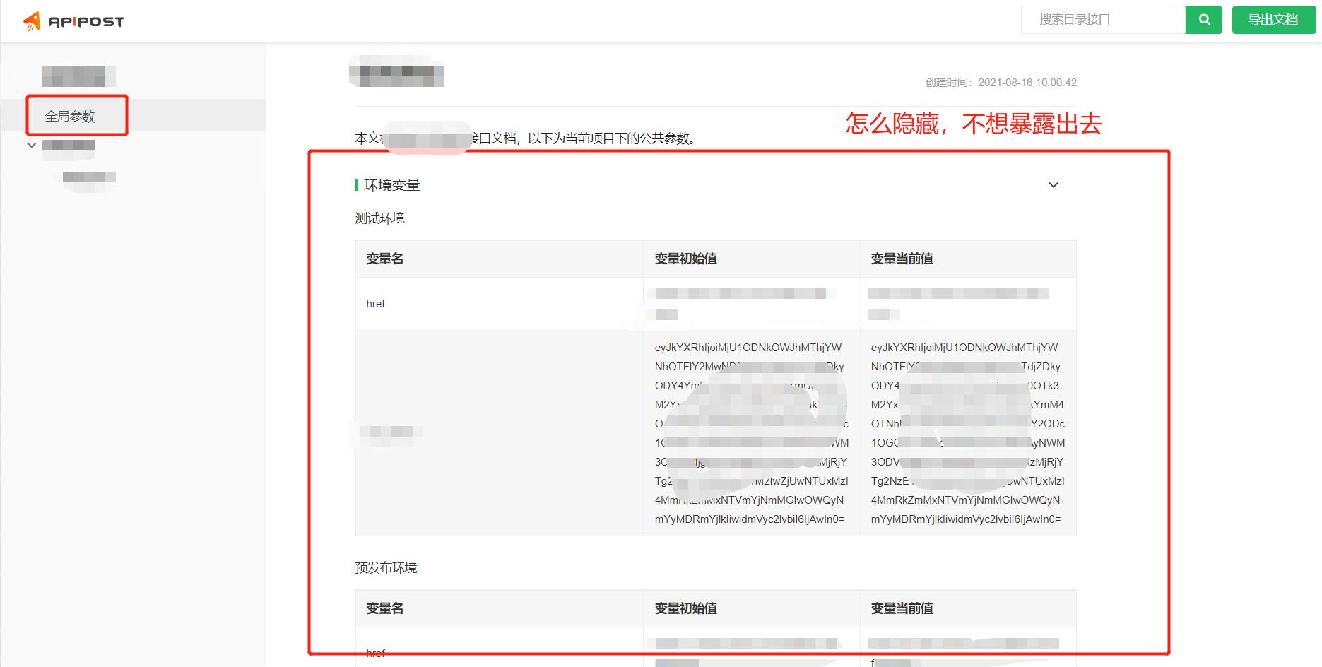 外网接口文档的全局参数怎么隐藏???