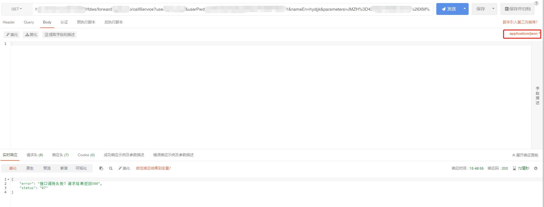 更新最新版本之后,get方式调用,部分接口无法传输所有参数