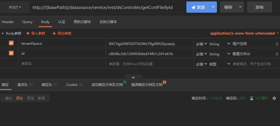 不显示application/octet-stream响应数据