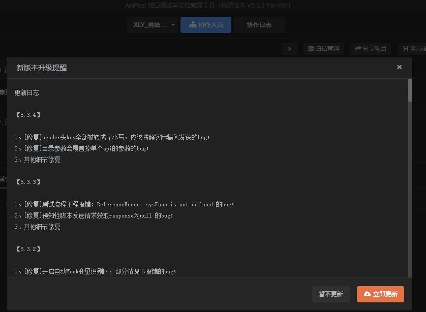 "Win V5.3.3版本提示升级更新,无法""立即更新"""