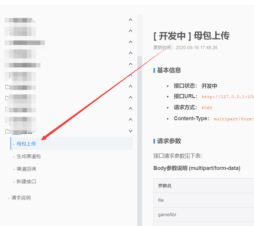 生成文档能否在目录上显示接口状态或者不显示开发中的api