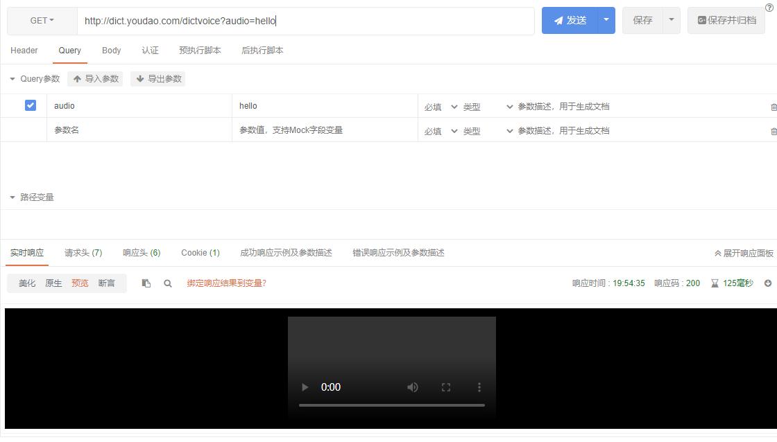 接口响应mp3文件时apipost中无法预览和下载