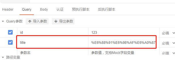 导入参数有中文会url加密