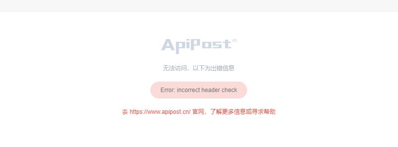 接口提示 Error: incorrect header check