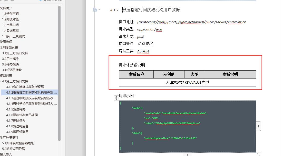 导出的word请求体参数说明不全,没有请求参数说明,但html上有