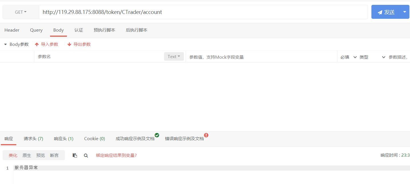 ApiPost 发送 GET 请求和浏览器地址栏效果不一致