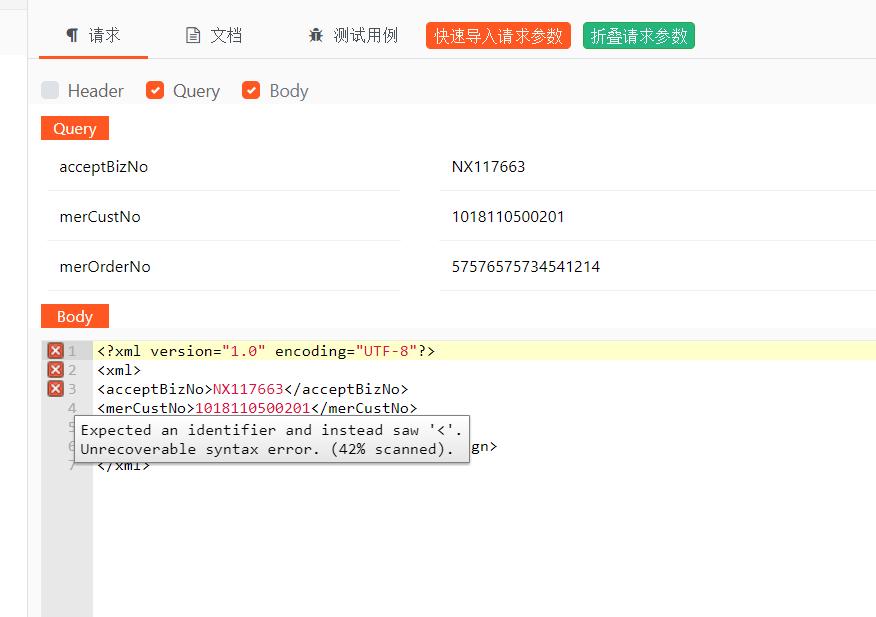 参数是XML的情况下如何写参数