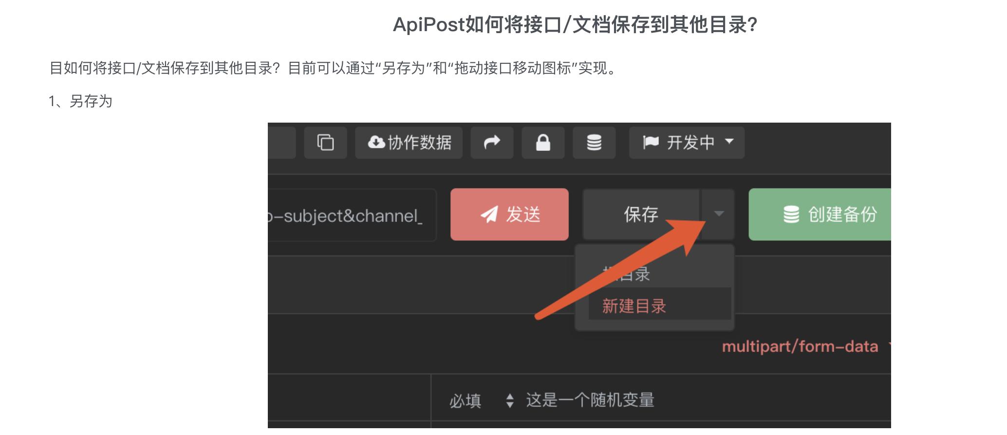 接口在客户端不能拖动到新建的子文件夹去。、