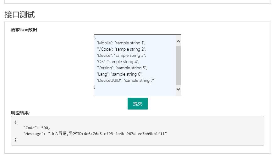 文档页添加测试接口功能