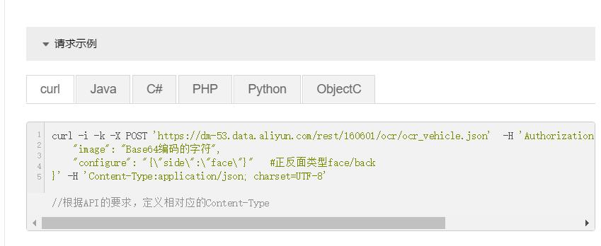 建议:生成的文档中附带多语言调用例子;bug:header点选之后没有新增下一个