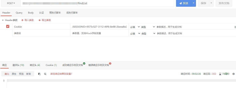 接口用postman测试正确返回结果集。使用APIPOST测试无响应。