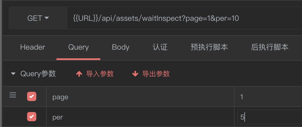 Mac 下 ApiPost 3.0.2版本 GET 请求时,修改query 参数值,但是请求地址栏值没有发生改变