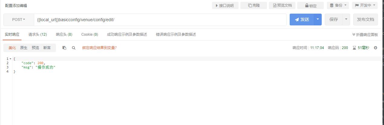 V5.2.1For Win版本,每次请求后响应框自动全屏
