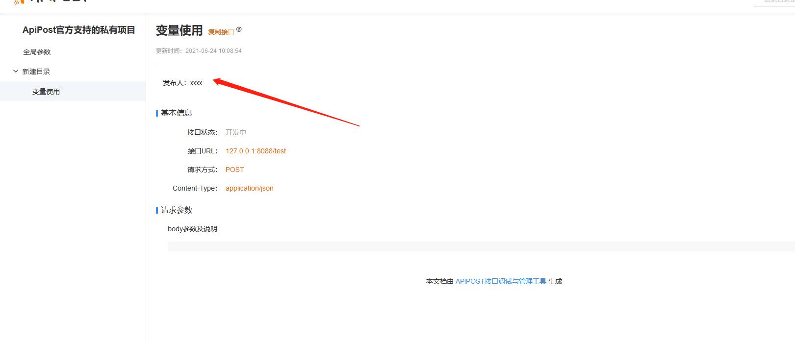 可不可以在接口文档里加上接口发布人