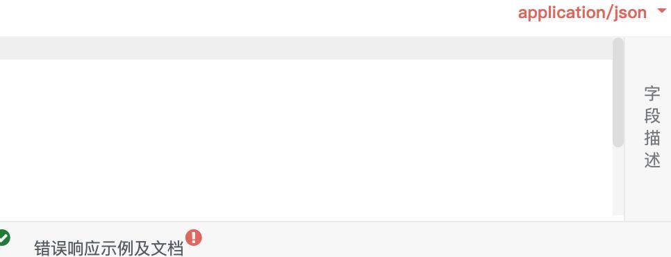 升级的5.x关闭字段描述比之前麻烦了很多,建议优化,而且一个接口的字段描述打开所有的字段描述就打开了,关闭就所有的都关闭了,感觉这次升级有些UI都不如之前了