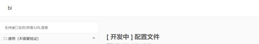 5.0 新装,原先项目接口数据没有,原分享页面数据是存在的