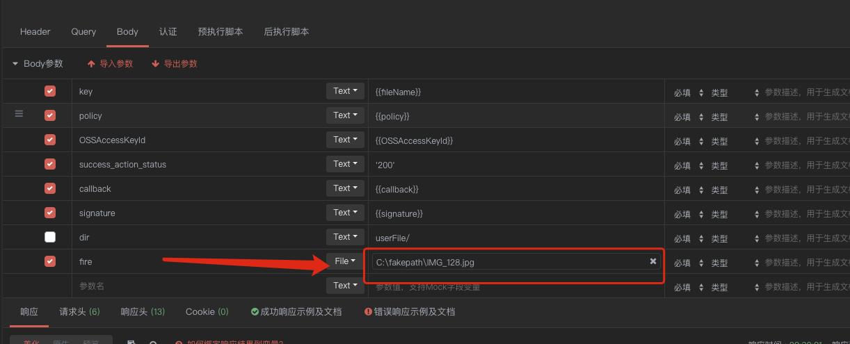 macOS BigSur 上传文件路径有问题