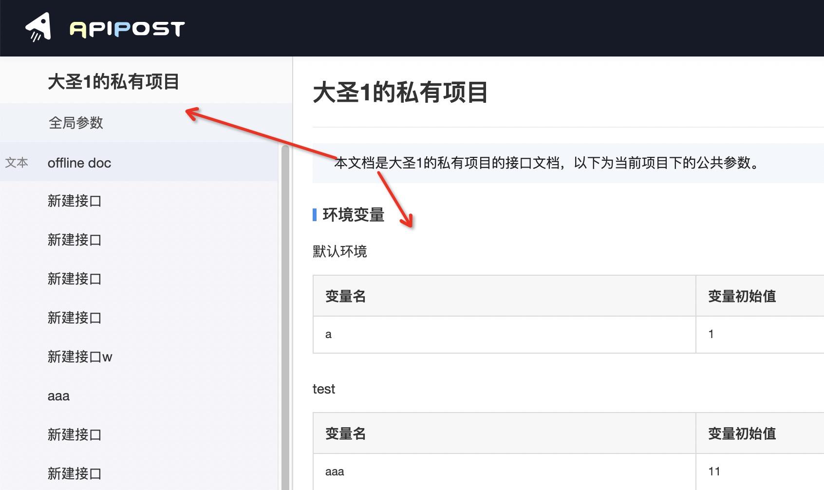 现在分享接口文档,在线查看的时候, 右上角看不到配置的变量了么
