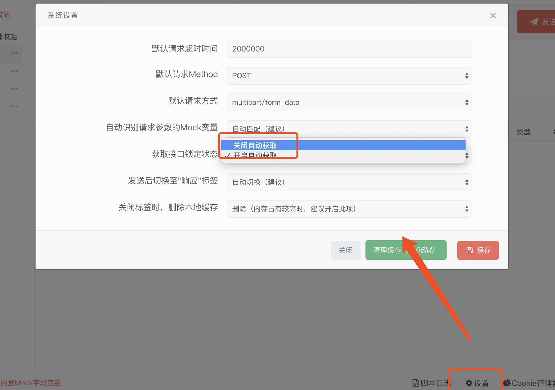 【不停的请求】apipost在不使用的情况下,不停的请求服务器