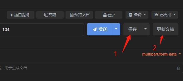 已发布的文档,更新单个接口,其他接口文档消失
