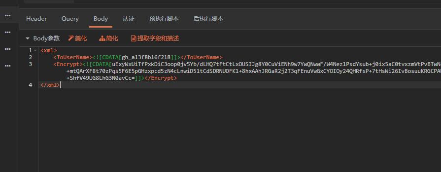 body参数选择application/xml或json格式时能不能不要自动格式化?