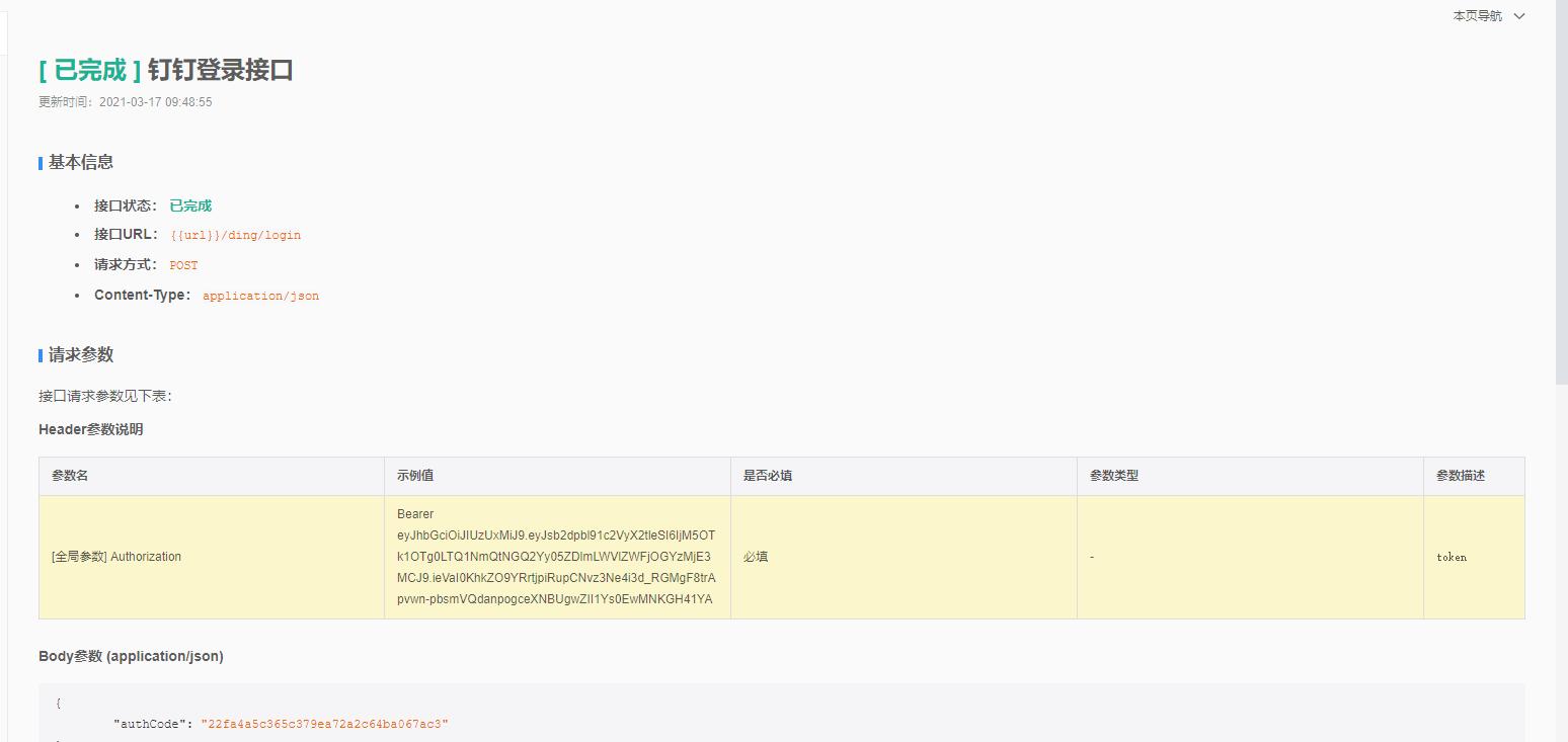 生成文档时全局头怎么让login不需要