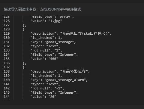从另个项目的接口导出的参数,再导入,必填/选题字段、类型字段不起作用