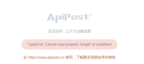 调用接口  莫名报 cannot read property 'length' of uddefined