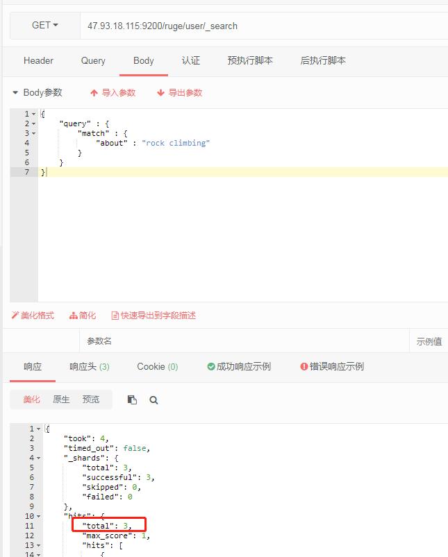 GET请求 传递json 不生效  版本3.0.3