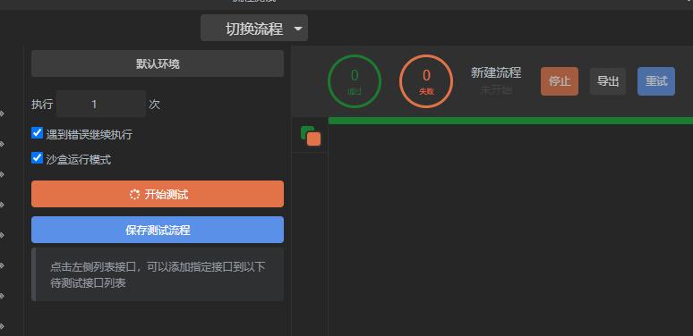 APIPost更新后,原来老的版本中定义好的新的【流程测试】中的各个内容,都丢失了