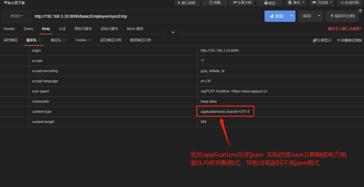 在APIPOST默认的请求头的content-type的内容,把json写成了ison,你们可以复制出来检查一下