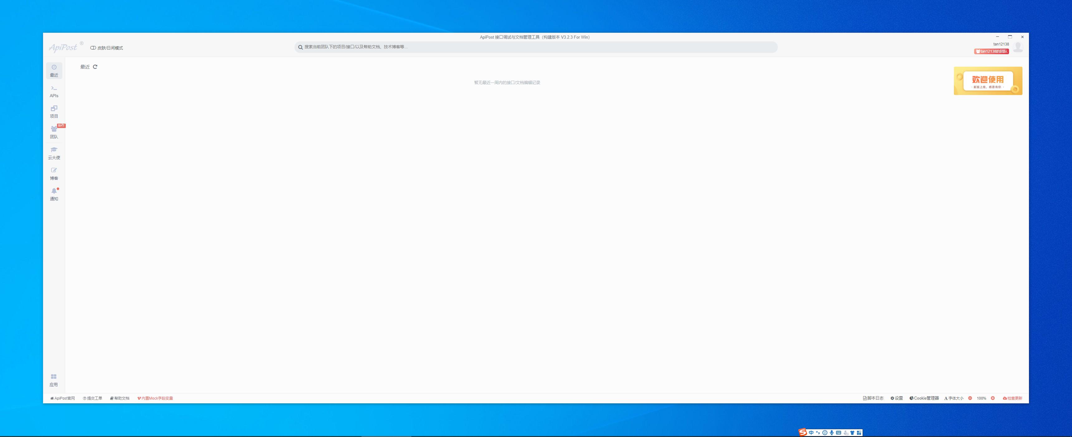 带鱼屏打开软件 默认窗口尺寸过宽